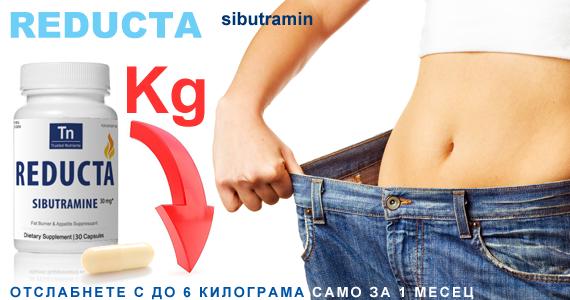 reducta-sibutramin-1